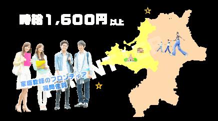 福岡地区のイメージ