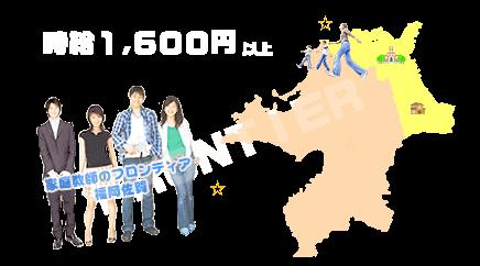 北九州地区のイメージ