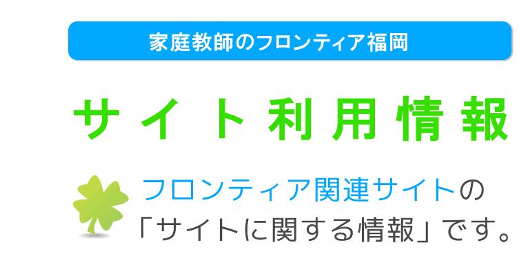 サイト利用情報・フロンティア関連サイトの「サイトに関する情報」です。