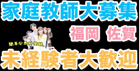 家庭教師大募集福岡佐賀未経験者大歓迎